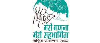 राष्ट्रिय जनगणनाः पहिलोपटक वित्तीय पहुँच र ऋण खाताबारेको विवरण संकलन गरिँदै