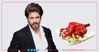 शाहरुख खानको प्रिय भोजन चिकेन तन्दुरी